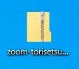 Zoomのトリセツ 解凍方法