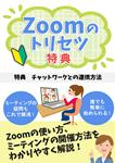 Zoomとチャットワークの連携