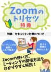 Zoomセキュリティ対策