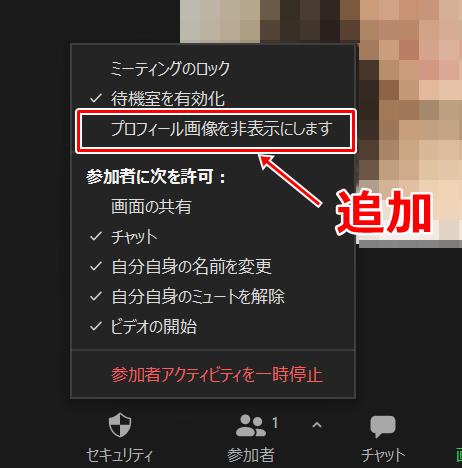 Zoom 5.4.7のバージョンアップ